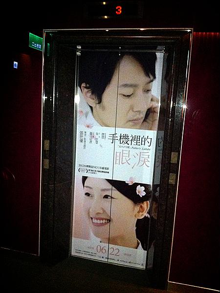 國賓戲院@長春廣場3樓電梯門