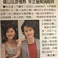 2012-06-14【中國時報】蔭山征彥慢熱 朱芷瑩甭搞曖昧