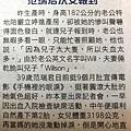 2012-06-14【蘋果日報】范瑞君次女報到