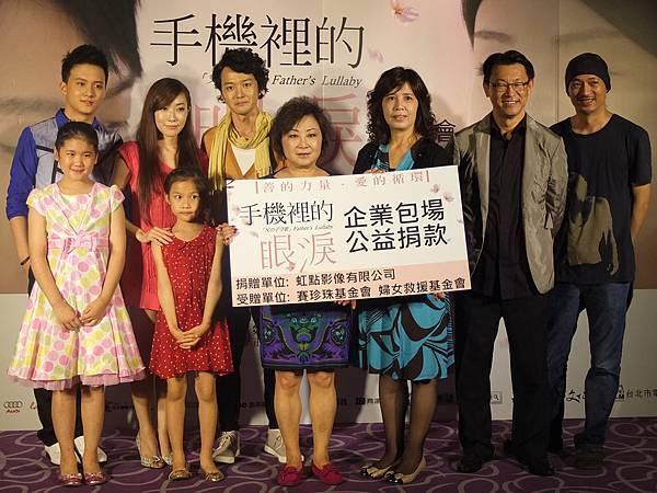 Ma媽代表虹點影像股份有限公司贈與公益捐款