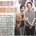 2012-06-26【自由時報】手機裡的眼淚 助受虐婦歡迎包場