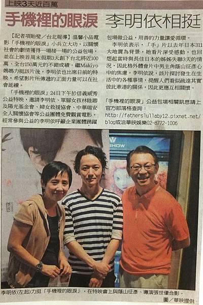 2012-06-26【聯合報】手機裡的眼淚 李明依相挺