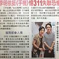 2012-06-26【蘋果日報】李明依挺《手機》憶311失聯恐懼