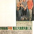 2012-06-26【台灣時報】李明依看《手機》 憶311大地震失聯三天