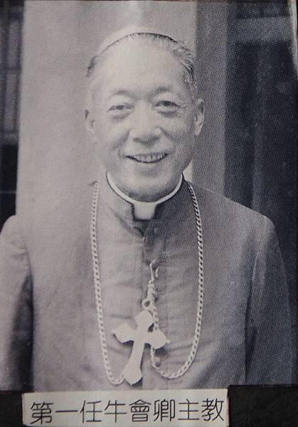 牛會卿主教草創天主教的嘉義教區(含雲林),蓋了好多教堂與學校。