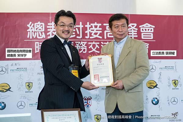 05-授證與頒獎_張顯耀.jpg