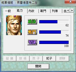 成吉思汗IV02