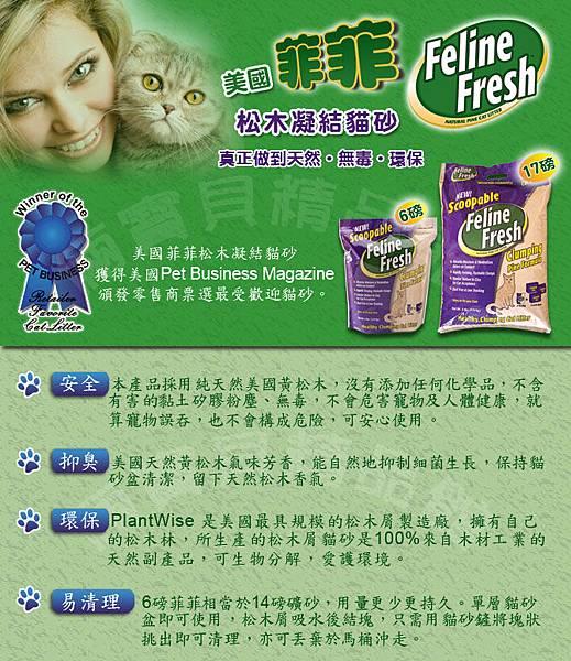 Feline Fresh美國菲菲松木凝結貓砂