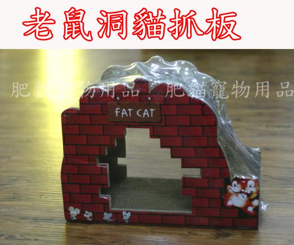 貓抓板_老鼠洞.jpg
