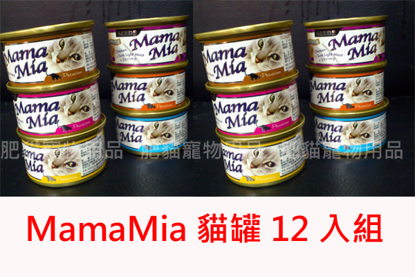 MAMAMIA貓罐_12罐