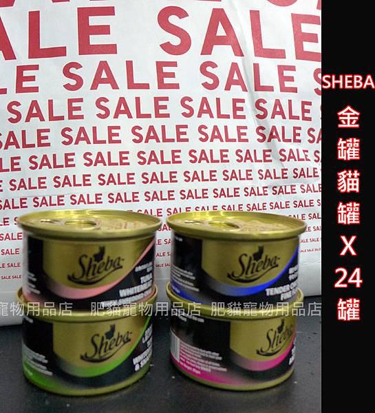 SHEBA_湯汁貓罐X24