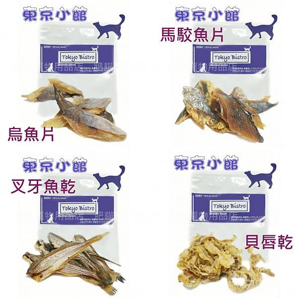 東京小館魚乾-2