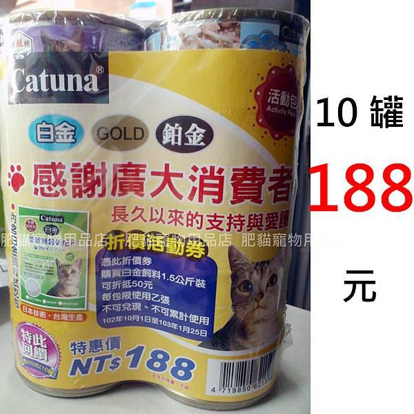 CATUNA_10罐_188