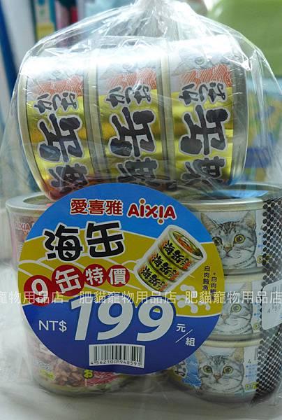 aixia_海罐9罐_199元