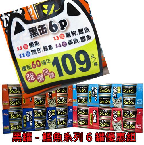 aixia_黑罐_鰹魚_6罐109元