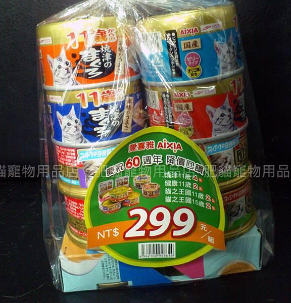 aixia老貓組合罐10210