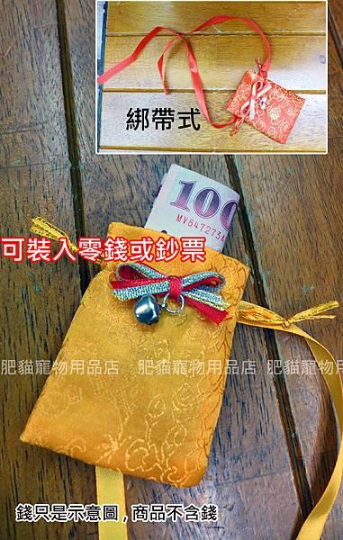 102紅包袋_2