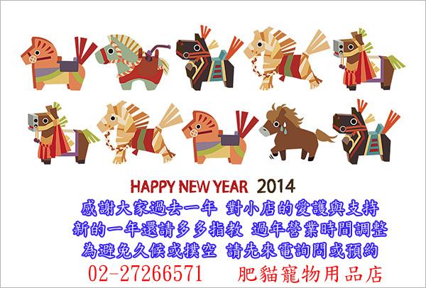 2014年農曆年