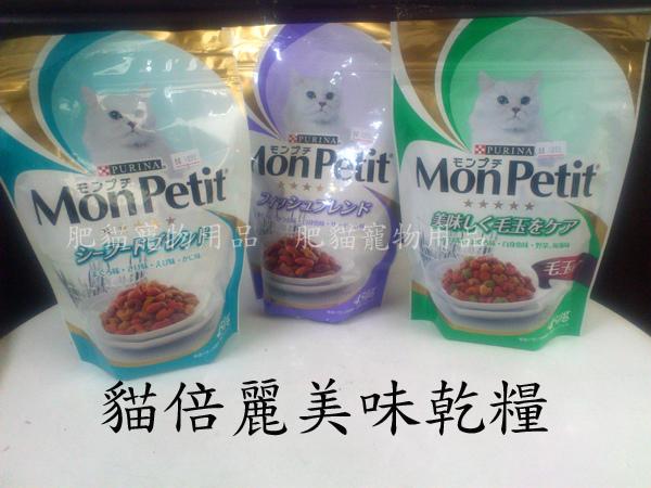 monpetit_飼料