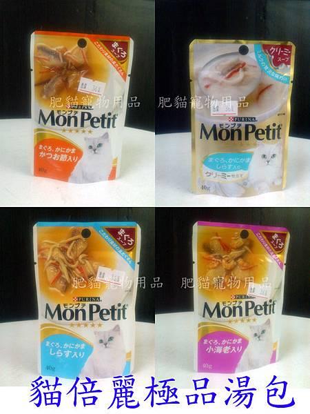 monpetit_湯包-單
