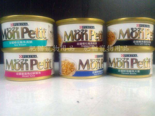monpetit_貓罐-單