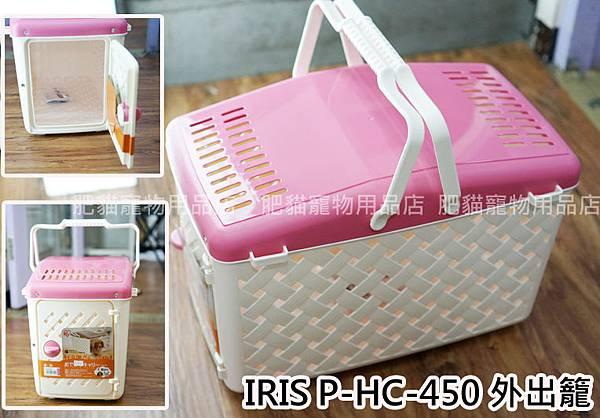 IRIS_P-HC-450外出籠-2.jpg