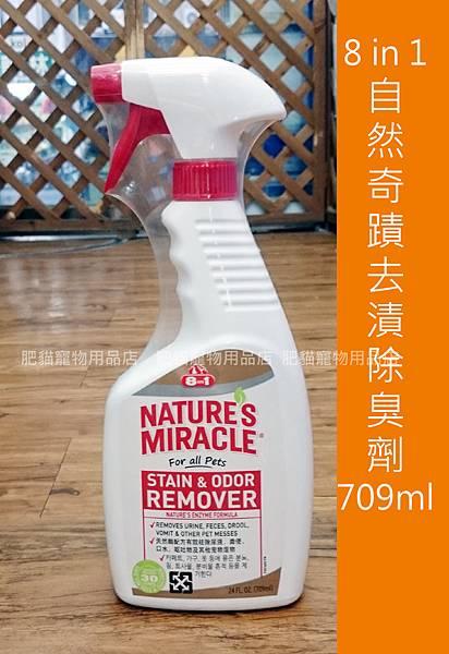 8in1自然奇蹟709ml白瓶-DSC_1