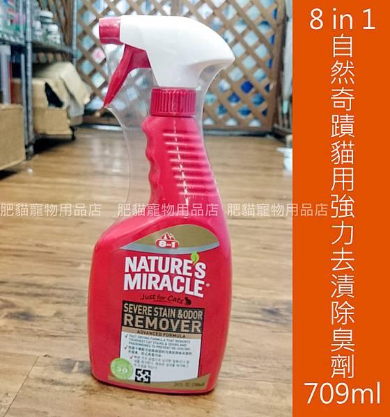 8in1自然奇蹟709ml紅瓶-1