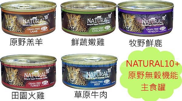 NATURAL10+主食罐2.jpg