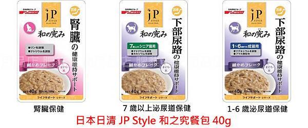 JP-腎+泌尿道餐包.jpg