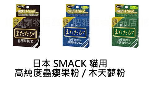 日本smack木天蓼粉.jpg