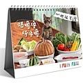 2017年三角桌曆