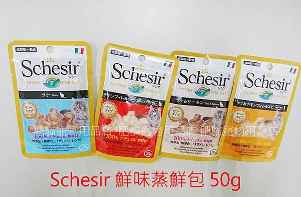 schesir餐包-DSC_0677.jpg.jpg