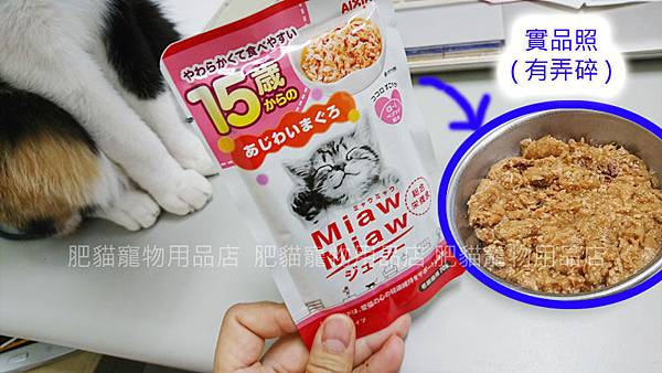 aixia-妙喵餐包DSC_9471.jpg.jpg