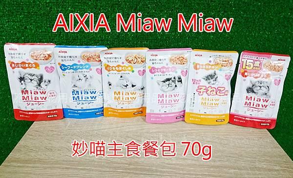 aixia妙喵餐包-DSC_9467.jpg.jpg