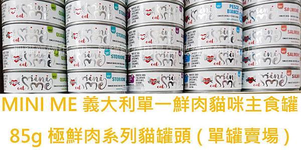 minime主食罐-1DSC_5192.jpg.jpg