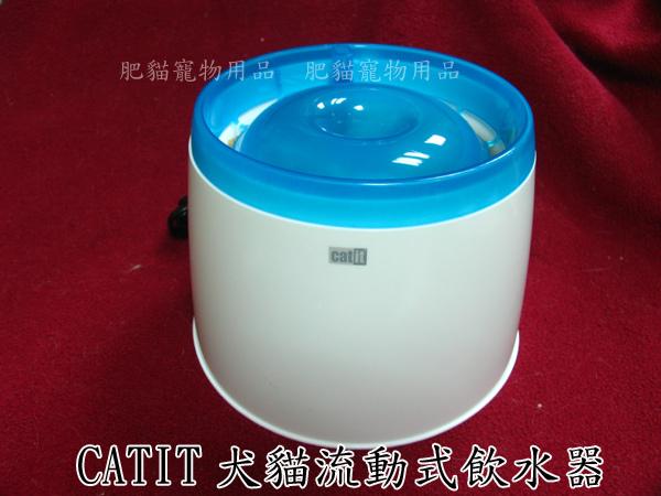 catit飲水器2L.jpg