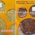 MOMOKO_雞肉點心_2.jpg