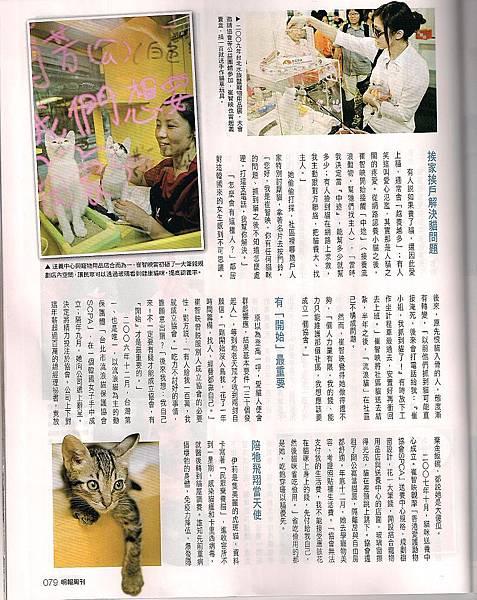 明報周刊980903_2.jpg