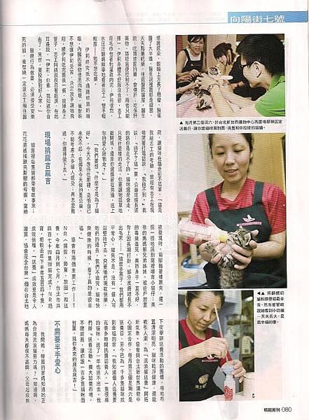 明報周刊980903_3.jpg