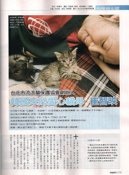 明報周刊980903_1.jpg
