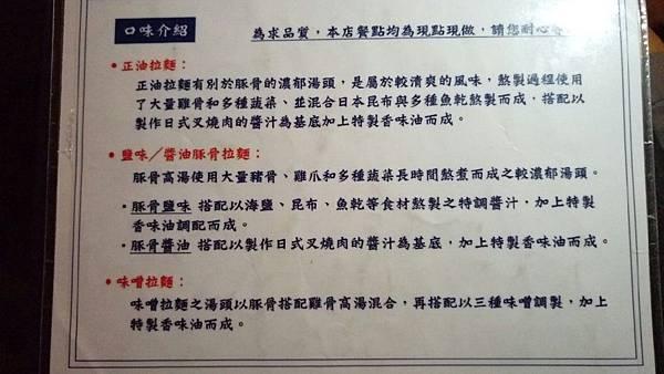 MEN拉麵_2736