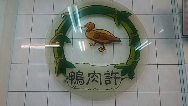 新竹鴨肉許_1544