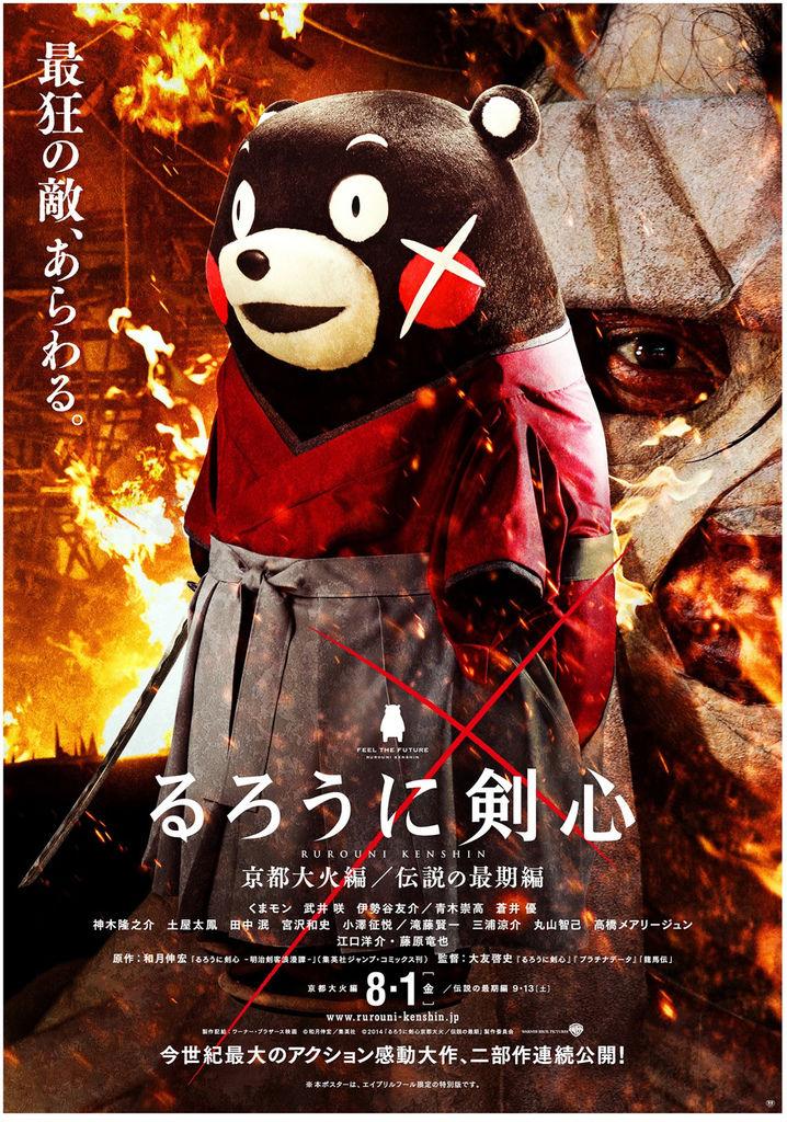 rurouni_kumamon_poster