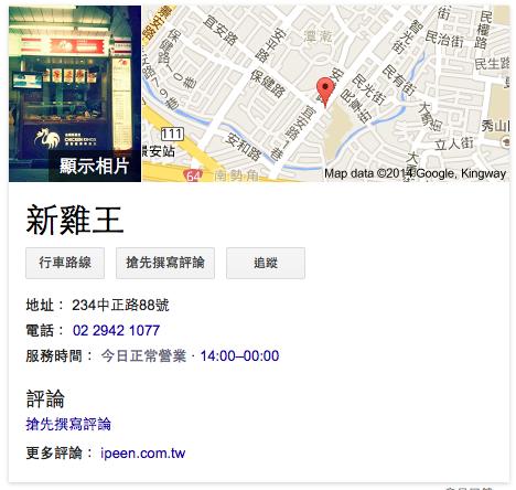 螢幕截圖 2014-07-24 01.06.28