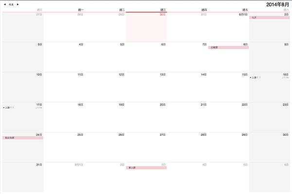 螢幕截圖 2014-07-30 16.11.48