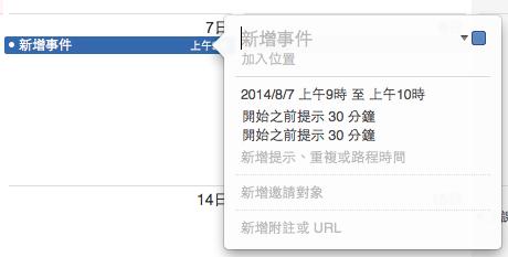 螢幕截圖 2014-07-30 16.13.38