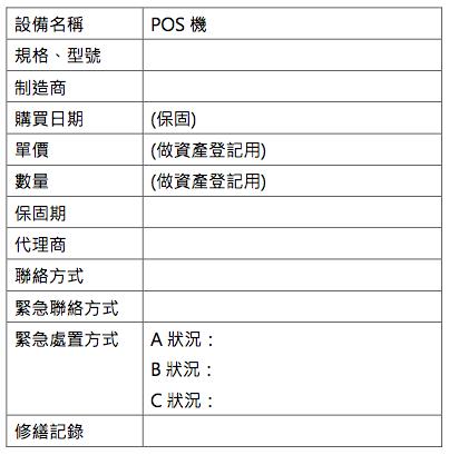 螢幕截圖 2014-07-30 18.53.06