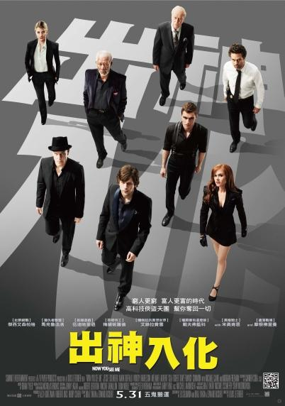 Now You See Me.jpg