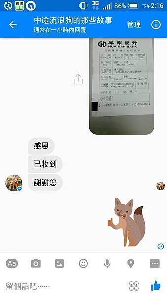 20160531夏霏動物溝通 貓咪烏咪收據.jpg